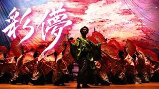 京炎 そでふれ!彩京前線2020年度演舞「彩儚」