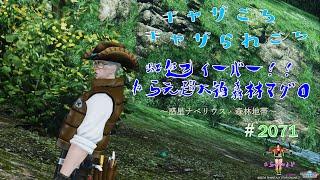 ひらざんまい ギャザごろギャザられごろ#2071 虹色フィーバー!!ねらえ超大物森林マグロ
