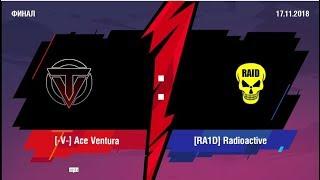 Матч 7 Финал [-V-] Ace Ventura Vs [RA1D] Radioactive. Blitz Twister Cup 2018! Песня 1 млрд. просм.