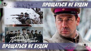 Без ЗБОГОМ ! - Руски ратни филм са преводом
