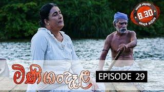 Minigandela Sirasa TV 19th July 2018 Ep 29 [HD] Thumbnail