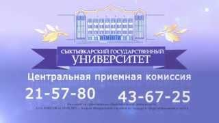 СыктГУ: Профессиональное обучение