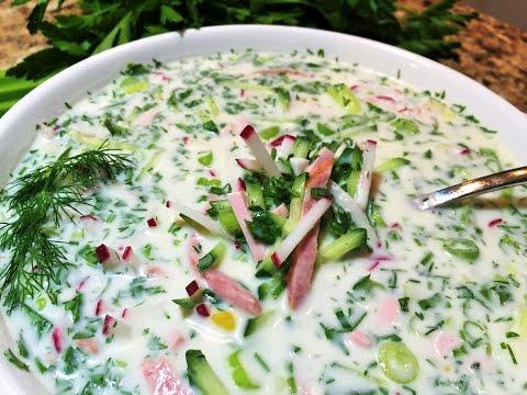 ОКРОШКА. Донская кухня.   Cold summer soup.