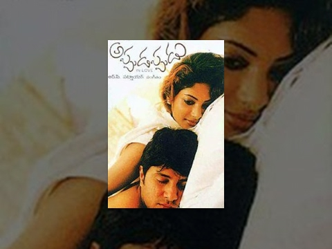 Appudappudu | Full Length Telugu Movie | Raja, Shreya Reddy
