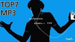 티비플 한국에서 개발한 7가지