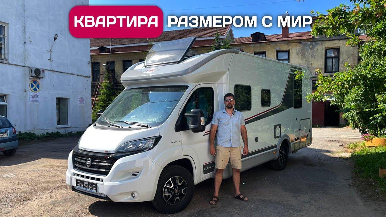 Новый автодом из Германии по цене квартиры в Москве
