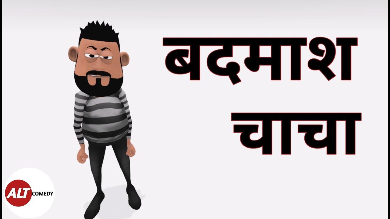 Badmash Chacha | badmash Chachcha bhosdike | mjo