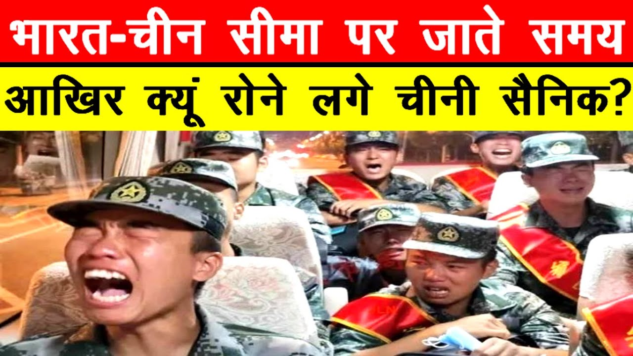 Chinese Soldiers Crying Before heading to India China Border in Ladakh Video gone viral