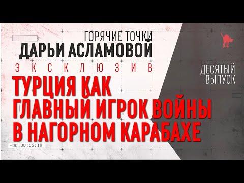 Турция как главный игрок войны в Нагорном Карабахе  - Горячие точки Дарьи Асламовой