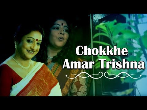 Chokkhe Amar Trishna | Latest Bengali Video Songs | Indrani Sen | Atlantis Music