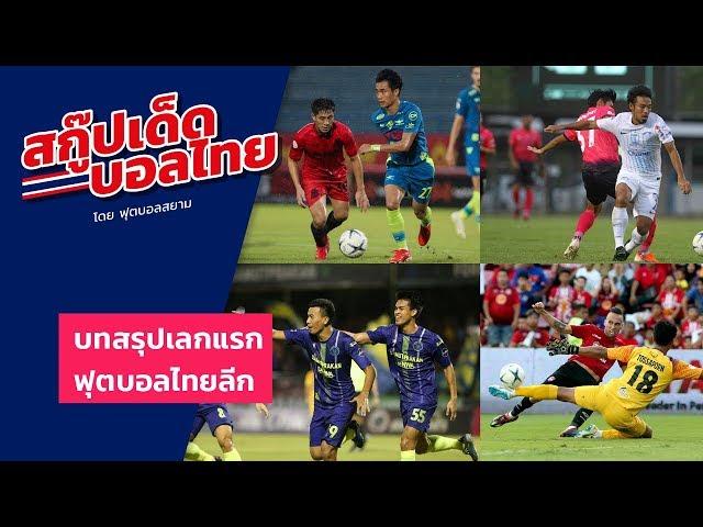 บทสรุปฟุตบอลไทยลีกเลกแรก