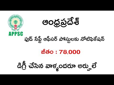 ANDHRA PRADESH FOOD SAFETY OFFICER POSTS NOTIFICATION 2019 DETAILS || APPSC LATEST NOTIFICATIONS