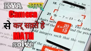 solve math problems with mobile camera app in 2 sec