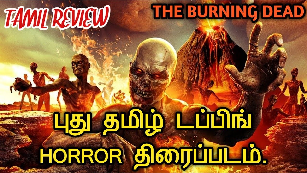 Download The Burning Dead 2015 New Tamil Dubbed Movie Review In Tamil | New Horror Movie |