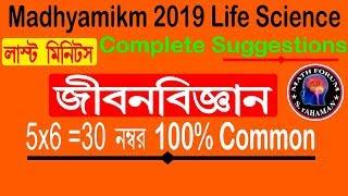 Madhyamik 2019 _Life science Suggestions. #life science suggestions 2019 #wbbse Suggestions 2019.