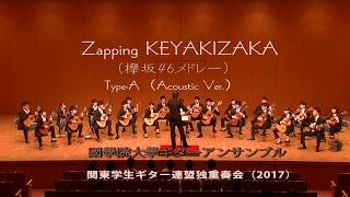 Zapping KEYAKIZAKA(欅坂46メドレー)Type-A(Acoustic Ver.)/ 國學院大學ギターアンサンブル2017