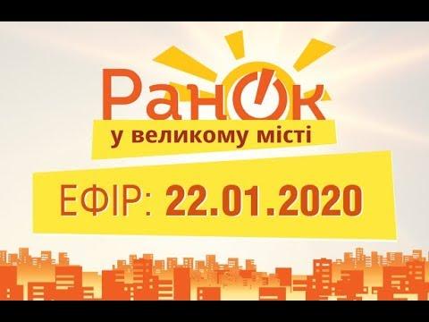 Телеканал ICTV: Утро в Большом Городе – выпуск от 22.01.2020