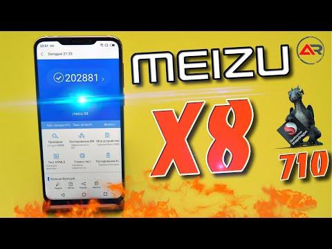 Meizu X8 на Snapdragon 710 - мощный, красивый и недорогой игровой смартфон