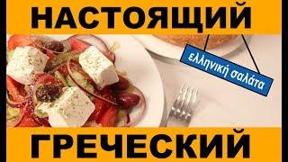 Греческий салат настоящий классический рецепт | Greek salad