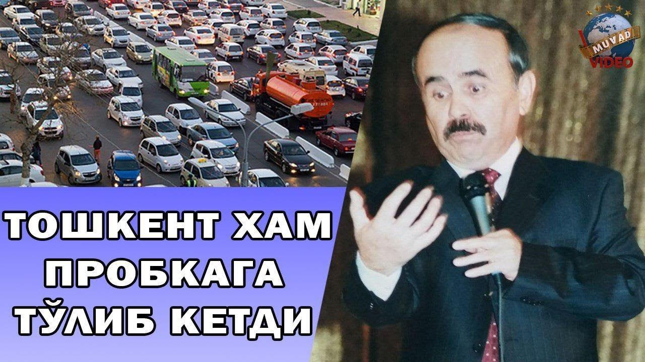 Hojiboy Tojiboyev - Toshkent ham probkaga to`lib ketdi