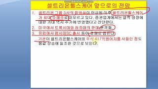 [주식] 셀트리온헬스케어 2월21일 예상주가분석