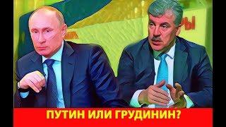 Путин или Грудинин? За кого голосовать на выборах президента-2018. Кандидаты