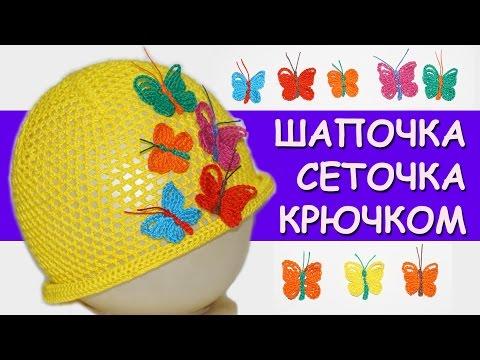 Вязание крючком. Шапочка-сеточка  для девочки /  easy crochet hat for beginners