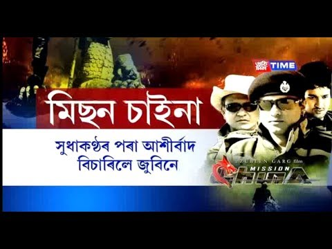 Zubeen Garg concludes Mission China's promotion at Dighalipukhuri
