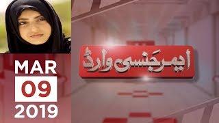 Najaiz Rishta   Emergency Ward   SAMAA TV   Mar 09, 2019