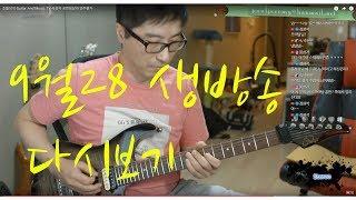 조필성의 Guitar And Music TV-시청자 공연영상과 연주평가