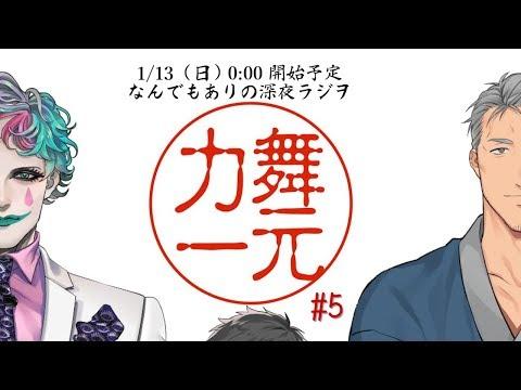 深夜ラジオ「舞元力一」#5【ゲスト:社築】