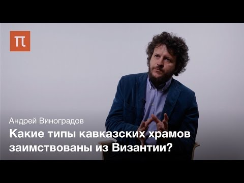 Рождение христианской архитектуры в Закавказье Андрей Виноградов