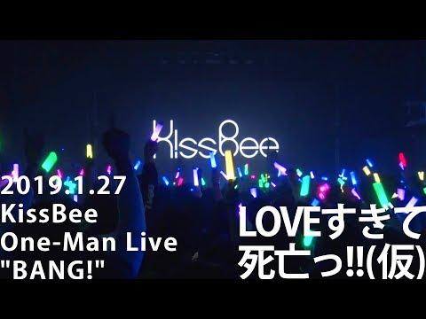 LOVEすき?て死亡っ!!(仮)    (live ver.)