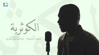 محمد الحجيرات | الكوثرية | 2021-1442
