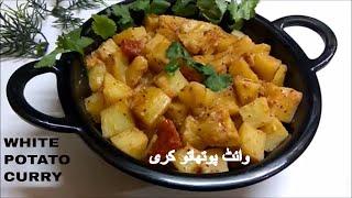 White Potato Curry वाइट पोटैटो करी  وائٹ پوتھاتو کری Different Style Potato Curry