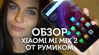 Обзор Xiaomi Mi MIX 2 от Румиком