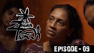 අඩෝ - Ado | Episode - 09 | Sirasa TV Thumbnail