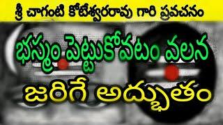 భస్మం పెట్టుకోవడం వలన జరిగే అద్బుతం   Sri Chaganti Koteswara Rao   