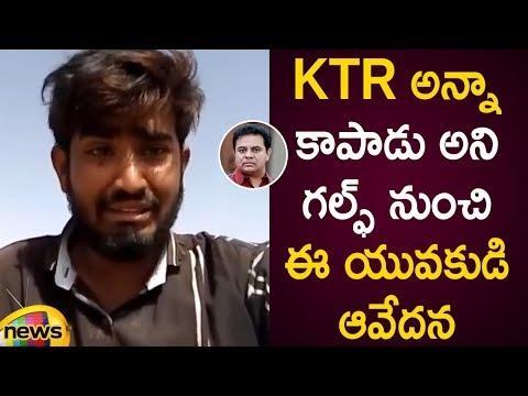 Telangana Worker Makes Emotional Plea To KTR For Rescue In Saudi Arabia | Saudi Latest News