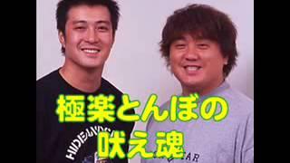 2005年8月12日放送 極楽とんぼの加藤浩次と山本圭一がお送りする極楽と...