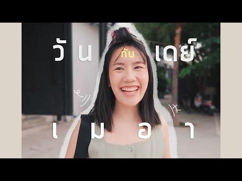 ออกกองถ่ายเดย์ ONE DAY with MayyR - วันที่ 05 Jun 2019
