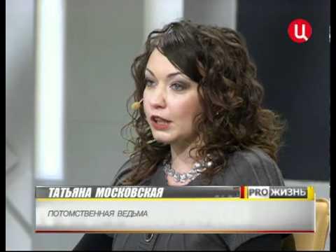Татьяна Московская приворот