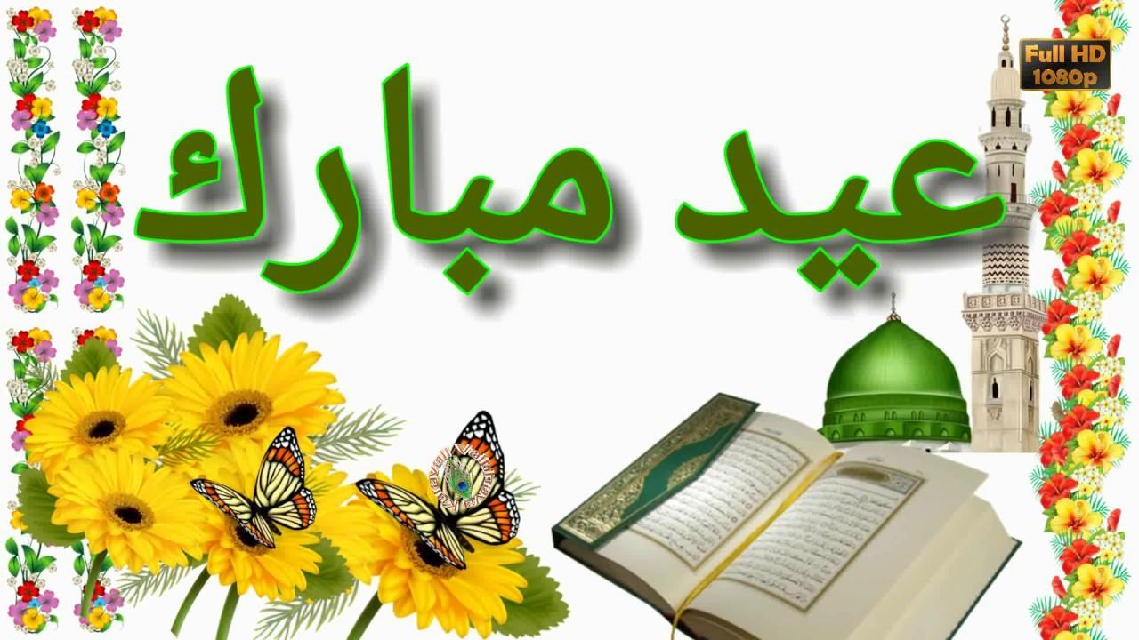 Happy Eid Mubarak 2017arabic Best Wishesimagesgreetingssms