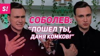 НИКОЛАЙ СОБОЛЕВ - Комков, Hype Camp, скандалы и трэш | ИНТЕРВЬЮ