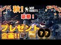 【War Robots】WRの秋♪ 10月プレゼント抽選Live!!!