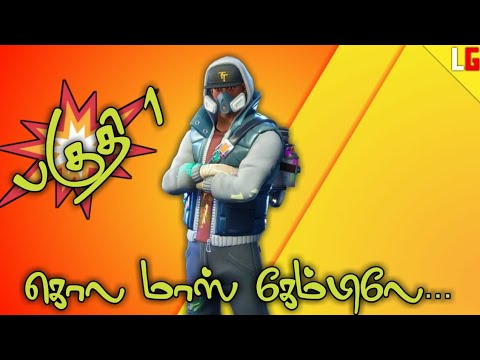 free fire gameplay | lonely gamers | tamil | dhinesh | kailash | mithun