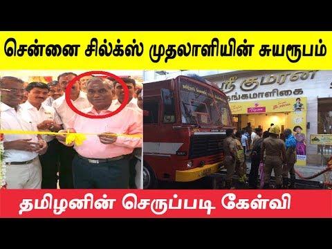 சென்னை சில்க்ஸ் முதலாளியின் சுயரூபம் | Real face of Chennai silks owner