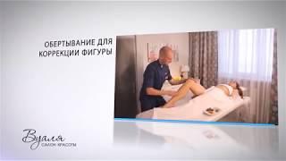 видео Салон массажа москва вднх
