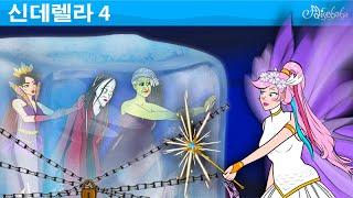 신데렐라 - 세 마녀 …