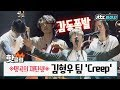 ♨핫클립♨[HD] 클래식으로 재탄생한 명곡! 김형우 팀의 'Creep'♬ #슈퍼밴드 JTBC봐야지